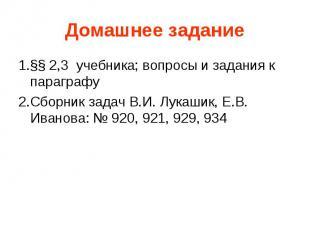 1.§§ 2,3 учебника; вопросы и задания к параграфу2.Сборник задач В.И. Лукашик, Е.