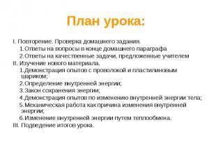 I. Повторение. Проверка домашнего задания. 1.Ответы на вопросы в конце домашнего