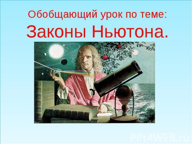 Обобщающий урок по теме:Законы Ньютона.
