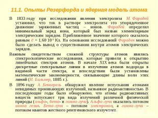 11.1. Опыты Резерфорда и ядерная модель атома В 1833году при исследовании явлен