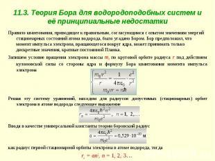 11.3. Теория Бора для водородоподобных систем и её принципиальные недостатки Пра
