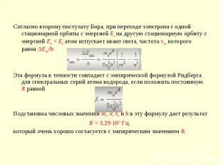 Согласно второму постулату Бора, при переходе электрона с одной стационарной орб