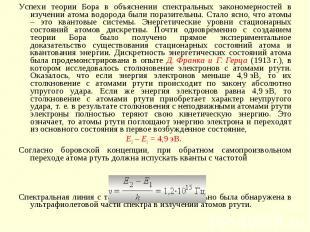 Успехи теории Бора в объяснении спектральных закономерностей в изучении атома во