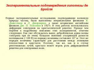 Экспериментальные подтверждения гипотезы де Бройля Первые экспериментальные иссл