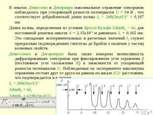 В опытах Дэвиссона и Джермера максимальное отражение электронов наблюдалось при