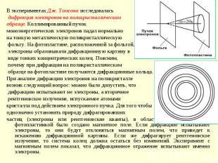 В экспериментах Дж. Томсона исследовалась дифракция электронов на поликристаллич