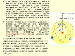 Опыты Резерфорда и его сотрудников привели к выводу, что в центре атома находитс