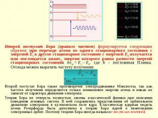 Второй постулат Бора (правило частот) формулируется следующим образом: при перех