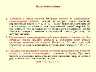 1. Электрон в атоме может двигаться только по определенным стационарным орбитам,