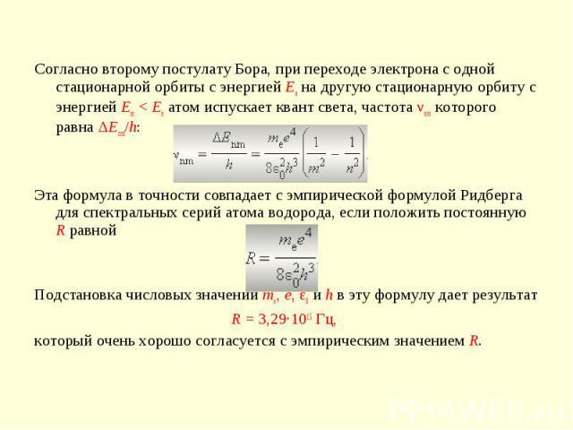 Согласно второму постулату Бора, при переходе электрона с одной стационарной орбиты с энергией En на другую стационарную орбиту с энергией Em