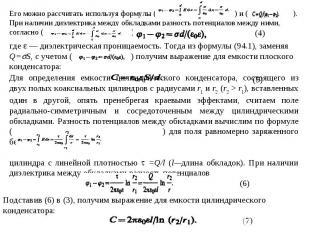 Его можно рассчитать используя формулы ( ) и ( ). При наличии диэлектрика между