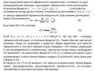 Для определения емкости сферического конденсатора, состоящего из двух концентрич