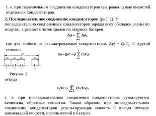 т. е. при параллельном соединении конденсаторов она равна сумме емкостей отдельн