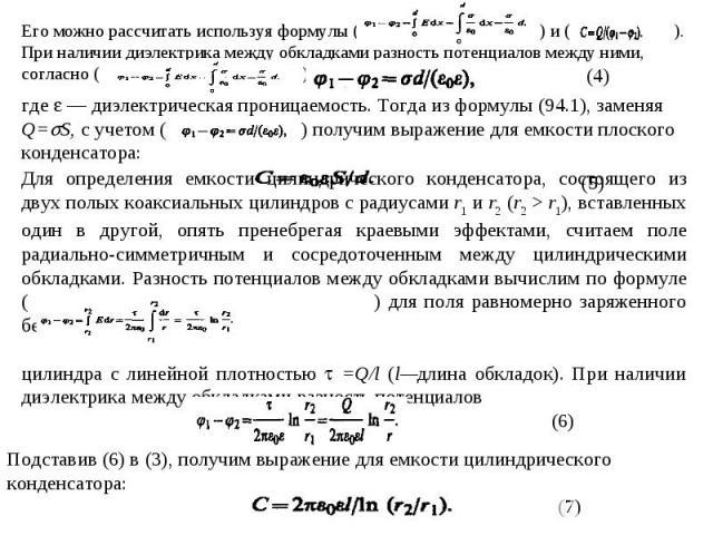 Его можно рассчитать используя формулы ( ) и ( ). При наличии диэлектрика между обкладками разность потенциалов между ними, согласно ( ), где — диэлектрическая проницаемость. Тогда из формулы (94.1), заменяя Q=S, с учетом ( ) получим выражение для е…