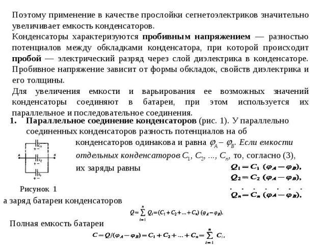 Поэтому применение в качестве прослойки сегнетоэлектриков значительно увеличивает емкость конденсаторов.Конденсаторы характеризуются пробивным напряжением — разностью потенциалов между обкладками конденсатора, при которой происходит пробой — электри…