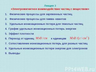 Лекция 3«Электромагнитное взаимодействие частиц с веществом» Физические процессы