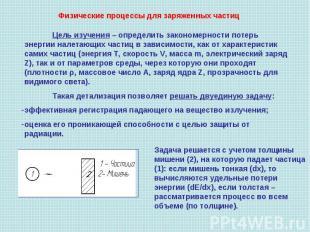Физические процессы для заряженных частиц Цель изучения – определить закономерно