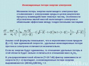 Механизм потерь энергии налетающего электрона при столкновении с электронами сре