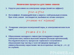 Физические процессы для гамма- кванов Упругое рассеяние на электронах среды (ком