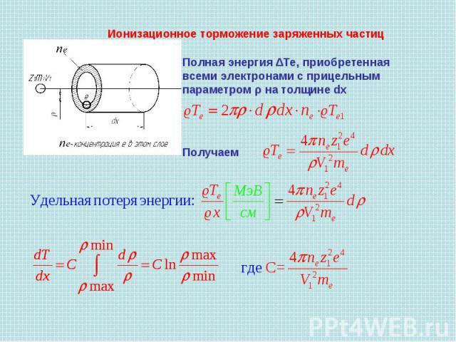 Ионизационное торможение заряженных частиц Полная энергия ∆Te, приобретенная всеми электронами с прицельным параметром ρ на толщине dx Получаем