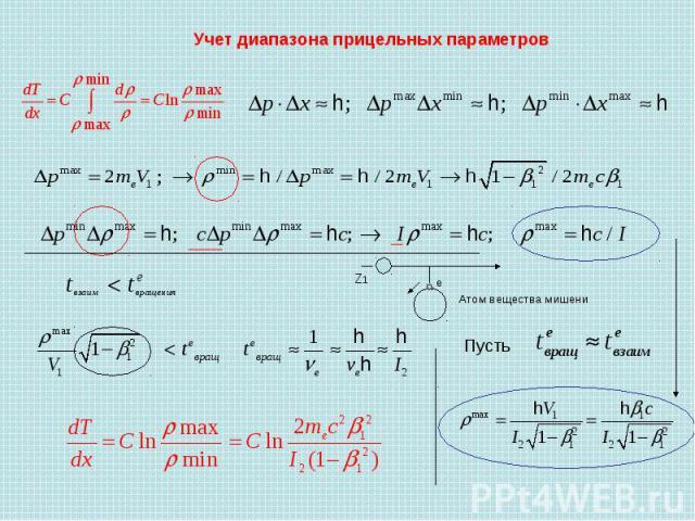 Учет диапазона прицельных параметров