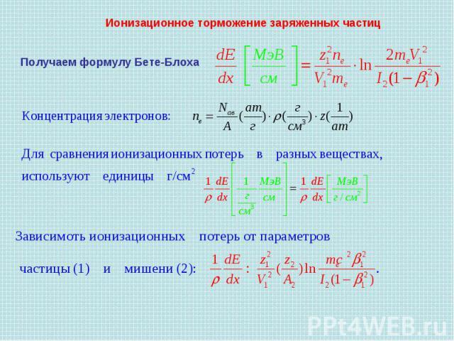 Ионизационное торможение заряженных частицПолучаем формулу Бете-Блоха