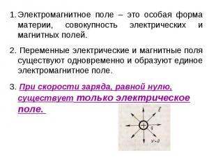 Электромагнитное поле – это особая форма материи, совокупность электрических и м
