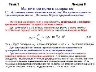 Тема 3 Лекция 8Магнитное поле в веществе 8.1 Источники магнитного поля вещества.