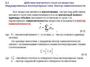 8.2 Действие магнитного поля на вещество. Индуцированные молекулярные токи. Вект