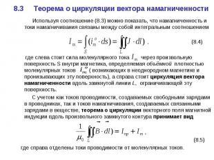 8.3 Теорема о циркуляции вектора намагниченности Используя соотношение (8.3) мож