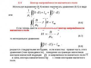 8.4 Вектор напряжённости магнитного поля Используя выражение (8.4) можно перепис
