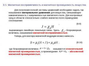 8.5 Магнитная восприимчивость и магнитная проницаемость вещества Для получения п