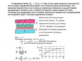 У парамагнетиков > 0 и µ >1. При отсутствии внешнего магнитного поля атомы парам