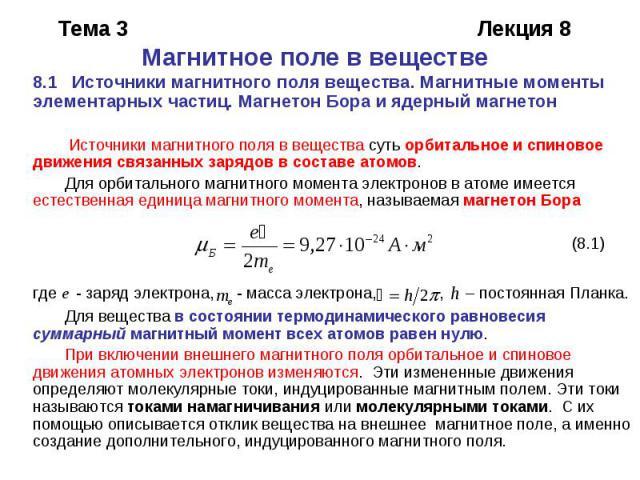 Тема 3 Лекция 8Магнитное поле в веществе 8.1 Источники магнитного поля вещества. Магнитные моменты элементарных частиц. Магнетон Бора и ядерный магнетон Источники магнитного поля в вещества суть орбитальное и спиновое движения связанных зарядов в со…