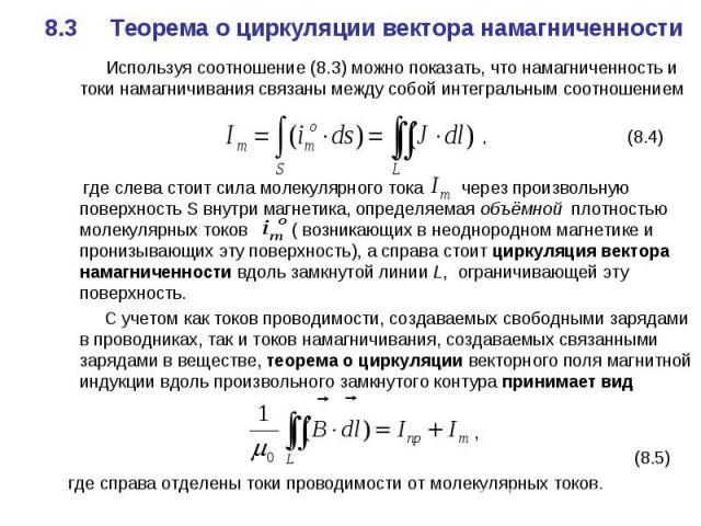 8.3 Теорема о циркуляции вектора намагниченности Используя соотношение (8.3) можно показать, что намагниченность и токи намагничивания связаны между собой интегральным соотношением , (8.4) где слева стоит сила молекулярного тока через произвольную п…
