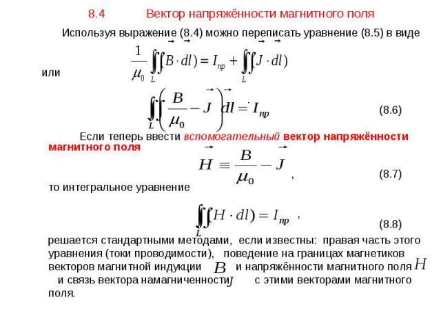 8.4 Вектор напряжённости магнитного поля Используя выражение (8.4) можно переписать уравнение (8.5) в виде или . (8.6) Если теперь ввести вспомогательный вектор напряжённости магнитного поля,(8.7)то интегральное уравнение ,(8.8) решается стандартным…