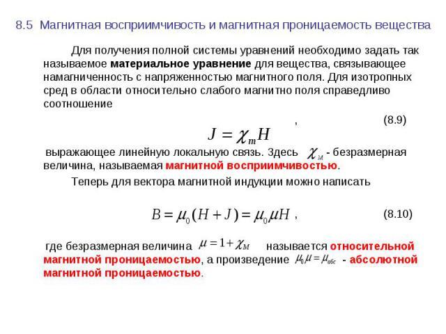8.5 Магнитная восприимчивость и магнитная проницаемость вещества Для получения полной системы уравнений необходимо задать так называемое материальное уравнение для вещества, связывающее намагниченность с напряженностью магнитного поля. Для изотропны…
