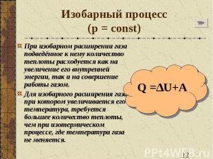 Изобарный процесс(p = const) При изобарном расширении газа подведённое к нему ко