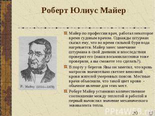 Роберт Юлиус Майер Майер по профессии врач, работал некоторое время судовым врач