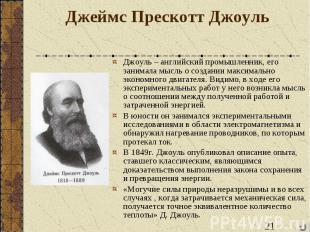 Джеймс Прескотт Джоуль Джоуль – английский промышленник, его занимала мысль о со