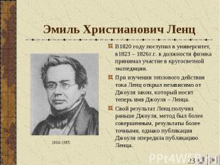 Эмиль Христианович Ленц В1820 году поступил в университет, в1823 – 1826г.г. в до