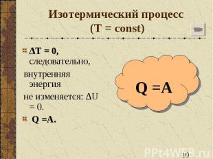Изотермический процесс (T = const) ∆T = 0, следовательно, внутренняя энергия не