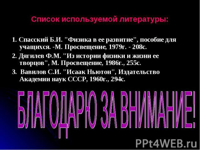 Список используемой литературы: 1. Спасский Б.И.