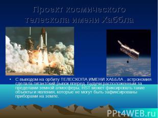 Проект космического телескопа имени Хаббла С выводом на орбиту ТЕЛЕСКОПА ИМЕНИ Х