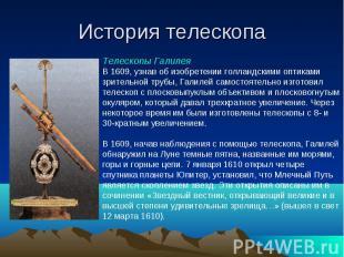История телескопа Телескопы ГалилеяВ 1609, узнав об изобретении голландскими опт