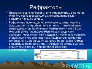 Преломляющие телескопы, или рефракторы, в качестве главного светособирающего эле