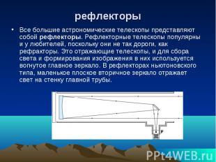Все большие астрономические телескопы представляют собой рефлекторы. Рефлекторны