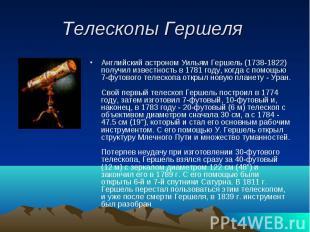 Телескопы Гершеля Английский астроном Уильям Гершель (1738-1822) получил известн