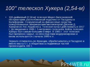"""100"""" телескоп Хукера (2,54-м) 100-дюймовый (2,58-м) телескоп Маунт-Вилсоновской"""