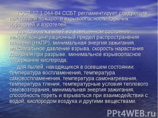 ГОСТ 12.1.044-84 ССБТ регламентирует следующие показатели пожаро- и взрывоопасно